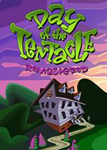 Day of the Tentacle: Remastered Box Art