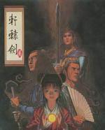 Xuanyuan Jian 2 Box Art