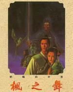 Xuanyuan Jian 2 Waizhuan: Feng zhi Wu Box Art