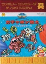 SD Gundam World: Gachapon Senshi – Scramble Wars Box Art