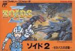 Zoids 2: Zenebasu no Gyakushuu Box Art