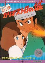 Lupin the Third: Cagliostro no Shiro Box Art