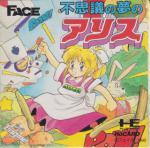 Fushigi no Yume no Alice Box Art