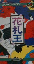 Hanafuda Ou Box Art