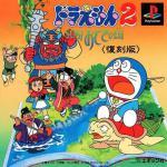 Doraemon 2: SOS! Otogi no Kuni Box Art