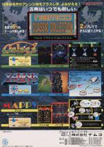 Namco Classic Collection Vol. 1 Box Art