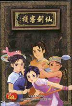 Xianjian Kezhan Box Art