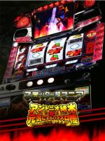 Slotter Chou Mania: Antonio Inoki ga Genki ni Suru Pachi-Slot Ki Box Art