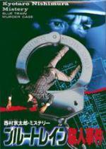 Nishimura Kyoutarou Mystery: Blue Train Satsujin Jiken Box Art