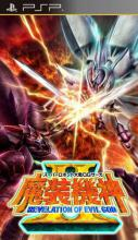 Super Robot Wars OG Saga: Masou Kishin II – Revelation of Evil God Box Art