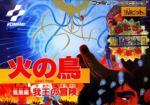 Hi no Tori: Gaou no Bouken Box Art