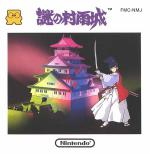 The Mysterious Murasame Castle Box Art