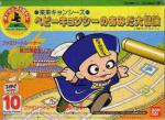 Family Trainer: Rairai Kyonshizu Box Art