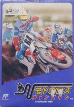 Motocross Champion Box Art