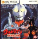 Ultraman: Kaijuu Teikoku no Gyakushuu Box Art