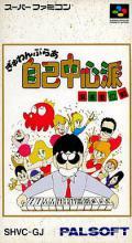 Gambler Jiko Chuushinha: Mahjong Kouisen Box Art