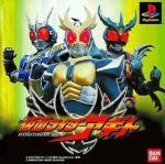 Kamen Rider Agito Box Art