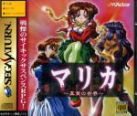 Marica: Shinjitsu no Sekai Box Art