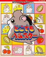 Dokodemo Hamster Box Art