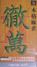 Honkaku Mahjong: Tetsuman II Box Art