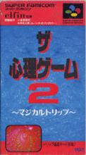 The Shinri Game 2: Magical Trip Box Art