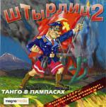 Styrlitz 2: Tango in Pampas Box Art