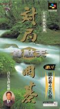 Taikyoku Igo: Idaten Box Art
