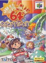 Bakushou Jinsei 64 Box Art