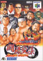 Shin Nihon Pro Wrestling Toukon Road Box Art