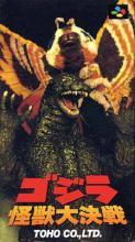 Godzilla: Kaiju Daikessen Box Art