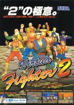 Virtua Fighter 2 Box Art