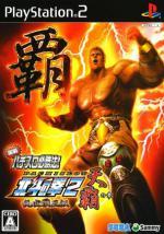 Jissen Pachi-Slot Hisshouhou! Hokuto no Ken 2 Ransei Haou Den Tenha No Shou Box Art