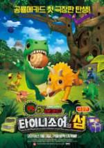 극장판 공룡메카드: 타이니소어의 섬 Box Art